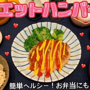【ダイエットレシピ】痩せるハンバーグ!絶対痩せます!【減量】