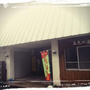 信州高山温泉郷の一軒宿。訪れるたびに違う姿を魅せる秘湯『五色の湯』~嫁と車と秘湯めぐり~【長野県高山村】【五色温泉】