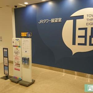 『JRタワー展望室』日常と絶景…写真でめぐる【北海道 札幌】