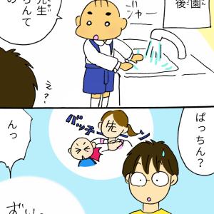 先生が…ぱっちーん!?