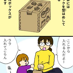 一歳児の室内遊び②