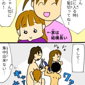 お風呂場での散髪