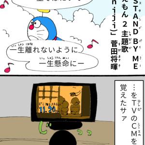 菅田将暉さんの虹を4歳児が歌うと…