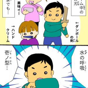 我が家の鬼滅(水の呼吸・壱ノ型)
