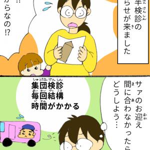 コロナ禍での一歳半検診 ① ~前途多難~