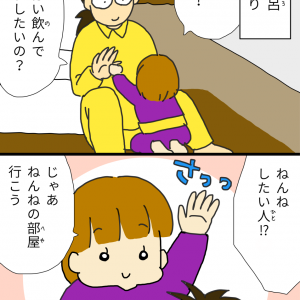 立っち!!