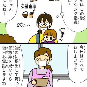 コロナ禍での一歳半検診 ⑦完 ~終了時間~