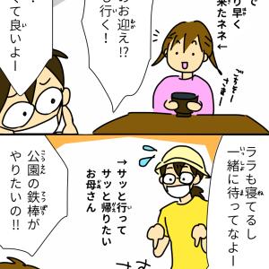 鉄棒鉄棒言ってたのに!!
