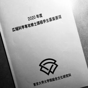 東京大学大学院総合文化研究科広域科学専攻の院試合格体験記【外部受験】