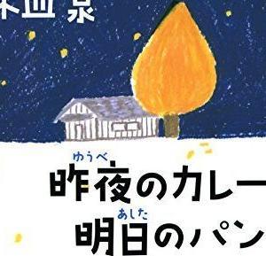 【ネタバレ無しレビュー】昨夜のカレー、明日のパン / 木皿泉 名脚本家が描く、等身大の気づきにあふれた一冊