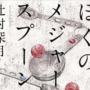 【ネタバレ無しレビュー】ぼくのメジャースプーン / 辻村深月 うやむやにしがちな感情を、言葉で描ききる良質なおとぎ話