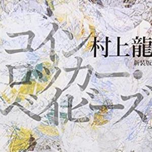 【つまらない?】名作と名高い、村上龍さんのコインロッカー・ベイビーズを読むのがしんどい【合わない?】