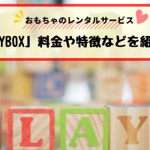 おもちゃのレンタルサービス「TOYBOX」料金や特徴などを紹介!