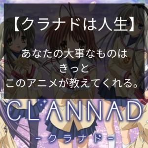 保護中: あなたが本当に大事にするべきものが何かを教えてくれる神アニメ『CLANNAD』