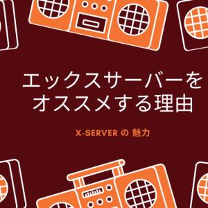 【エックスサーバーの魅力】Xserverをオススメのサーバーとして紹介している理由