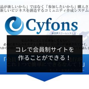 Cyfons(サイフォンス)を辛口レビュー!使ってみた率直な感想とデメリット&メリット