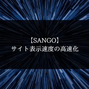 保護中: 【SANGO】サイト速度の高速化のためにしたこと4選