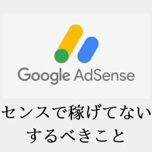 保護中: グーグルアドセンスが稼げない原因はPVが少ないから?儲からない人が今スグやるべきこと5選