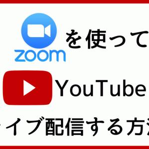 ZOOMを使ったスマホでのYouTubeのライブ配信のやり方と注意点!チャンネル登録者数1000人以下でもスマホのライブ配信は出来ます!