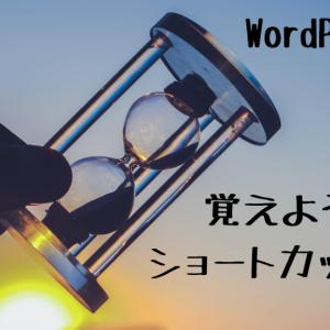 保護中: WordPressで記事を書くなら覚えておきたいショートカットキー50選!初心者必見!(MacもWindowsも対応)