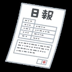 【日報】2019年11月27日(水)、俺の行動記録