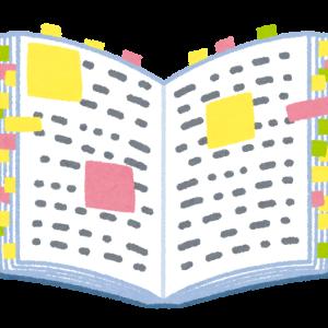 まったくわからない分野を勉強する方法と難しい本の読み方