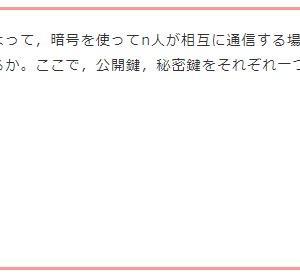 【応用情報 平成22年秋季 午前問41】公開鍵暗号方式の鍵数に関する問題