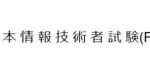 【基本情報 平成29年秋期 午前問14】クラウドサービスに関する問題