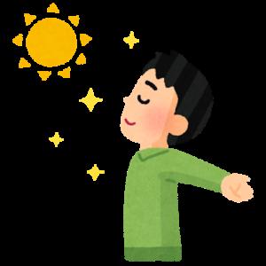 【メモ】夜すみやかに入眠するためには朝の過ごし方がすごく大事