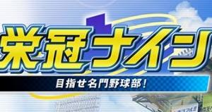 【パワプロ2020】のんびり栄冠ナイン日記part2(13年目 秋大会編)