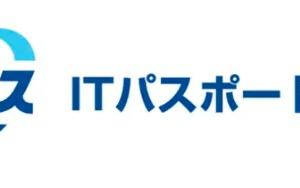 【ITパスポート 平成28年 秋期問19】標準化団体に関する問題を解説