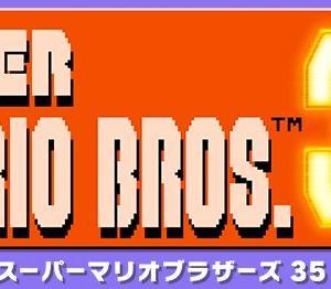SUPER MARIO BROS. 35(マリオ35)攻略メモ
