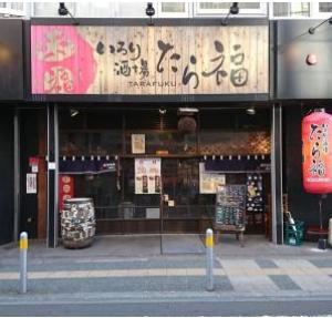 【仙台】~朋有り遠方より来る その②~仙台『いろり酒場たら福 広瀬通店』へ行ってきた。