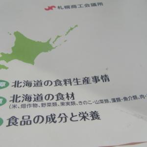 北海道&食大好き人間は必見☆私はこうやって『北海道フードマイスター検定』に合格しました。