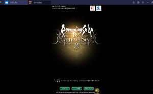 BlueStacks4でロマンシングサガ RE:UNIVERSEをPCでプレイ!!!