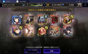 FFBE幻影戦争ゲーム3日目: 初心者の館を終えストーリー攻略へ・・・
