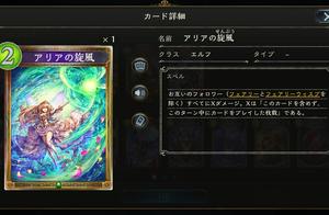 シャドウバース:アリアの旋風 ゲット!!!