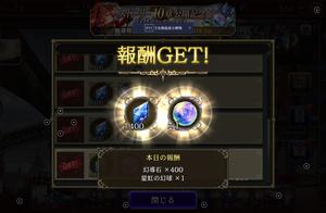 FFBE幻影戦争:祝!ログイン200日目達成!!!