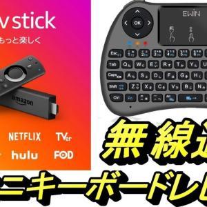 【Amazon】Fire TV StickとPCでミニキーボード使ってみた感想【パソコン】