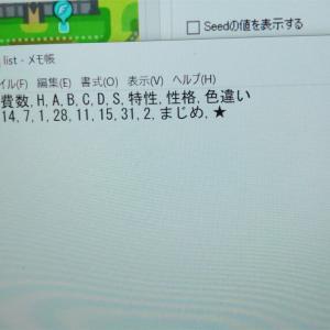 1/27〜1/31開催 色違いユキハミA1個体レイド配布会