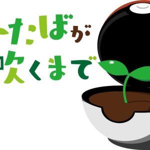 所持済みレイドまとめ 9/22更新