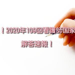 速報!2020年109回看護師国家試験の解答速報!