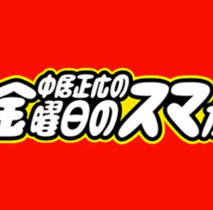 花田優一金スマの(2/21)無料見逃し配信、中居くん退社会見は?