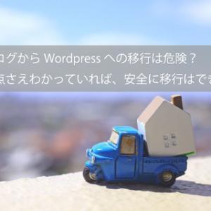 無料ブログからWordPressへ移行は危険?注意点と移行法