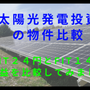 太陽光発電投資の物件比較【FIT24円とFIT14円の収益を比較してみました】