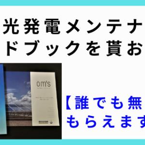 太陽光発電メンテナンスガイドブックを貰おう【誰でも無料でもらえる内容充実の参考書!】