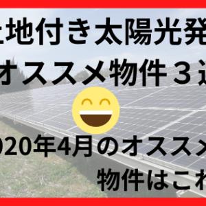土地付き太陽光発オススメ物件【2020年4月のオススメ物件はこれ!】