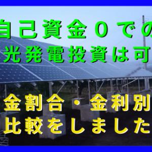 自己資金0で太陽光発電投資を始めても大丈夫?頭金割合、金利差による収益の比較をしました!