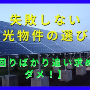 失敗しない太陽光発電投資物件の選び方!利回りばかり追い求めてはダメ!