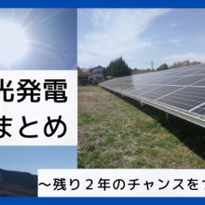 【必読】太陽光発電投資まとめ~残り2年のチャンスをつかんで1,000万円をGETしよう!~